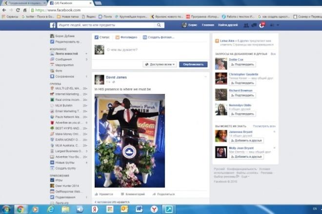 Размещу ваше объявление в соц сети в 50 группах на Facebook, где больше 100000 1 - kwork.ru