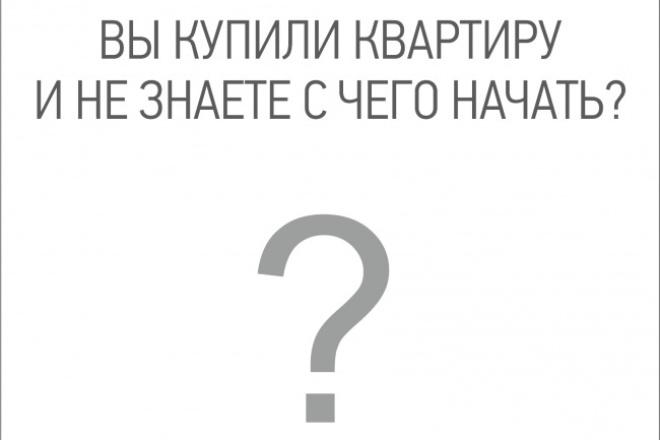 Варианты планировки квартиры 20- 100 кв.м 1 - kwork.ru