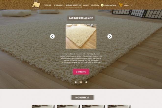 Прототип 1 страницы сайта, магазина 1 - kwork.ru