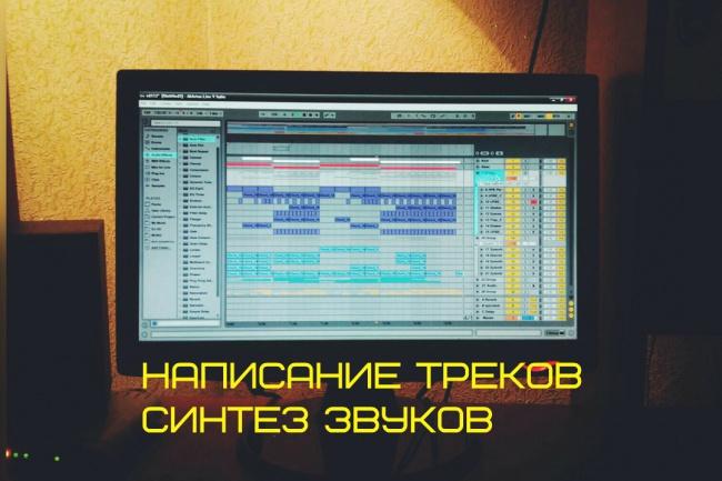 Создам уникальный трек или синтезирую звуки для игр, видео и т.д 1 - kwork.ru
