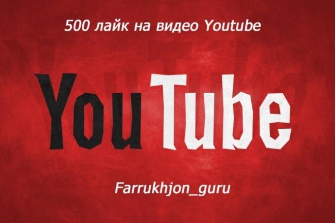 500 лайков на Ваше видео YoutubeПродвижение в социальных сетях<br>Хотите повысить рейтинг в Youtube? Тогда данная услуга для вас! 500 живых пользователей поставят лайк на Ваше видео. Все лайки безопасны. Срок выполнение 2-3 дня.С уважением Farrukhjon_guru<br>