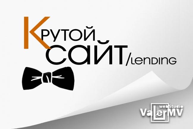 Создание лендинга любой тематики 1 - kwork.ru