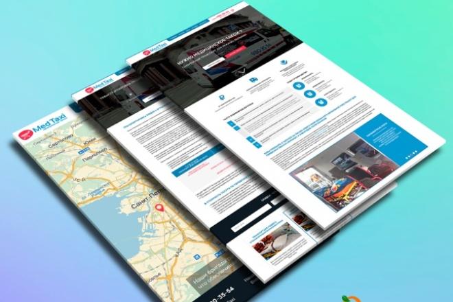 Дизайн 1 страницы сайта 3 - kwork.ru