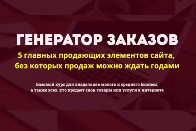 Генератор потока заказов с сайта 1 - kwork.ru