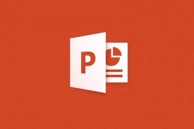 Работа в PowerPointПрезентации и инфографика<br>Создам для Вас презентацию. Тема может быть любая. Сохраняю в нужном Вам формате для разных версий PowerPoint.<br>