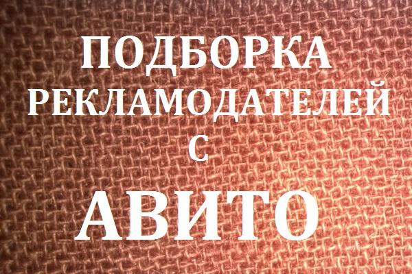 Вручную соберу номера телефонов любой категории на Авито 1 - kwork.ru