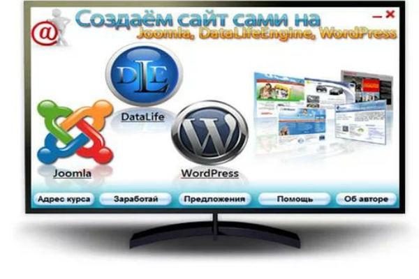 Сделаю качественный сайт под ключ на любую тему на CMS-DLE-WP-Joomla 1 - kwork.ru