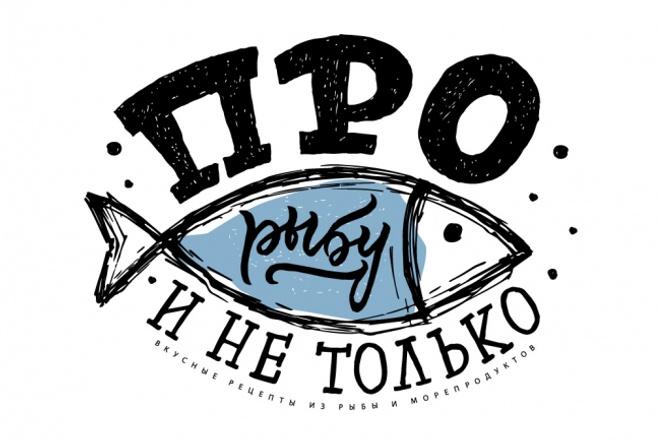 Рукописный буквенный логотип в стиле Lettering 1 - kwork.ru