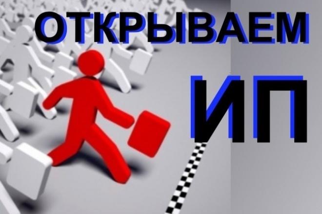 Завление о регистрации ИП 1 - kwork.ru