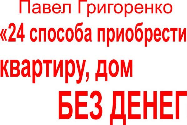 8 законных способов приобрести квартиру,дом без денег и банков 1 - kwork.ru