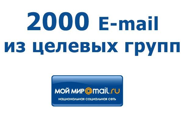 Соберу базу 2000 email из любых целевых групп социальной сети Мой Мир@Mail.RuИнформационные базы<br>Email рассылки - это дешевый и качественный целевой трафик. Собрав целевую базу из 2000 заинтересованных в вашем товаре или услуге людей вы гарантированно увеличите объемы своих продаж. Как найти потенциальных клиентов? На сегодняшний день, в сети можно найти огромное число предложений рыссылок по готовым e-mail базам и даже продажи собранных баз. Но, где гарантия, что рассылка будет проведена по целевой базе людей заинтересованных именно в вашем продукте? К примеру вы занимаетесь продажей детской одежды, а рассылку проведут по базе собранной для магазина стройматериалов. Я соберу для вас базу Email людей (открытые данные), которые точно заинтересованы в вашем продукте. Как я это сделаю? Благо есть социальная сеть Мой Мир в которой имеются группы практически любой тематики. От Вас требуется только ссылки на группы в Моем Мире с вашей целевой аудиторией. Я собираю электоронные ящики людей состоящих в этой группе. От меня вы получаете файл Excel котором указаны имя и email, а также другую информацию указанную в анкете (возраст, дата рождения, количество друзей, дата последнего посещения). Вам остается только написать интересный качественный текст и разослать его по собранной базе. Такую рассылку можно сделать не один раз, ведь в отличие от подобных сервисов, я отдаю вам файл с электронными ящиками, а не сам делаю рассылку по ним не показывая вам эти email. База целевых Email это мощный инструмент продаж! В данное время я собираю 2000 почт, но в дальнейшем опущу это значение до 1000, т.к. 2000 целевых email это действительно очень много и разумеется должно стоить намного дороже!<br>