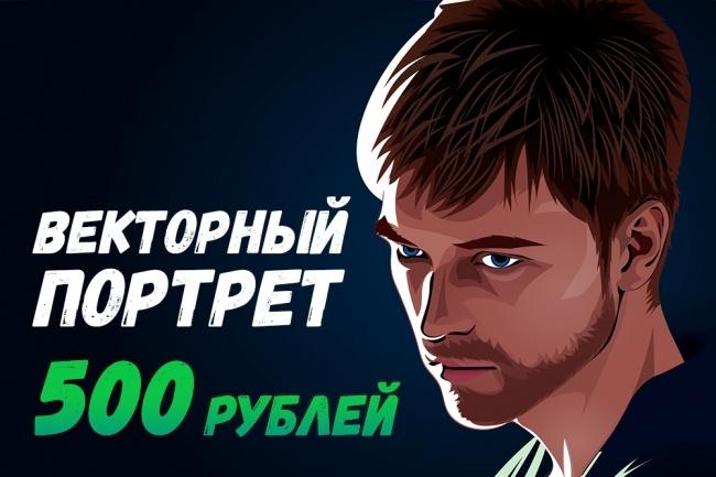 Качественный портрет в векторе 1 - kwork.ru