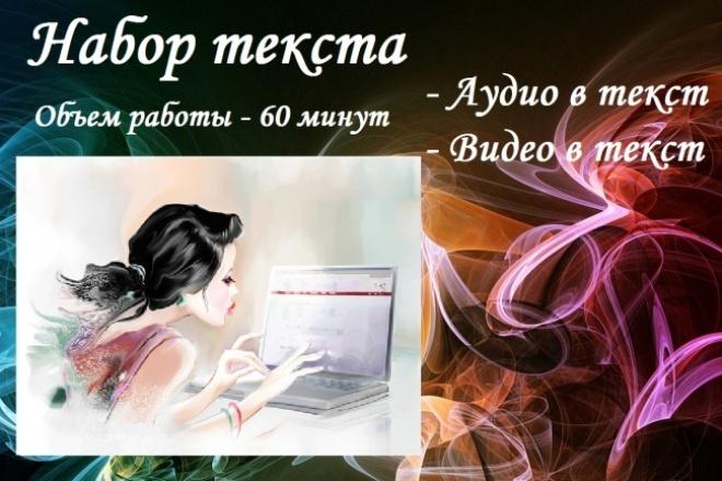 Аудио в текст Видео в текст 1 - kwork.ru