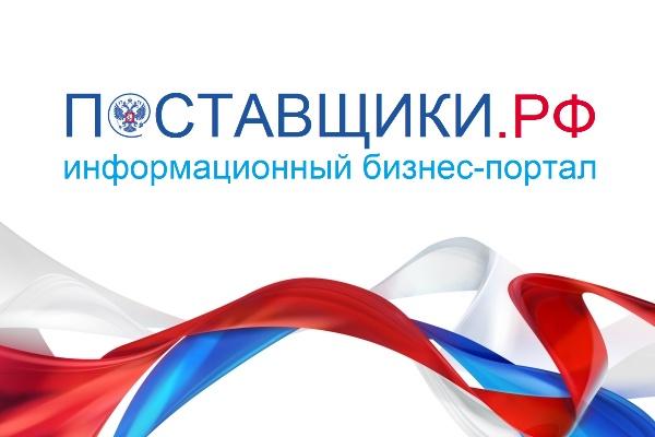 Разместим ваш рекламный баннер на 2 месяца на портале поставщики.РФ 1 - kwork.ru