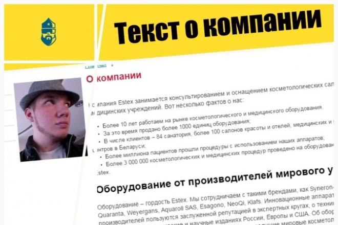 """Создаю имидж-тексты """"о нас"""" и """"о компании"""" 1 - kwork.ru"""