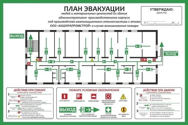 Разработаю план эвакуации по требованиям законодательства РБИнжиниринг<br>Разработаю план эвакуации по требованиям законодательства Республики Беларусь под ключ для печати. Бесплатная консультация о месте, где размещение плана эвакуации на вашем объекте требуется в обязательном порядке. Доработка (при необходимости), с учетом местных особенностей - бесплатно.<br>