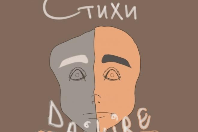 напишу стихотворение на любой праздник 1 - kwork.ru