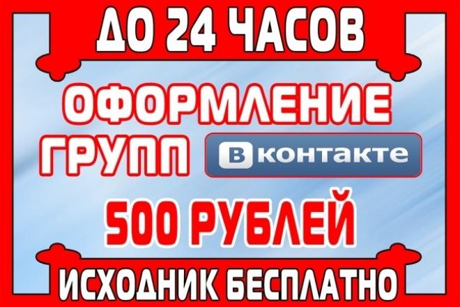 Сделаю дизайн групы ВКонтакте 1 - kwork.ru