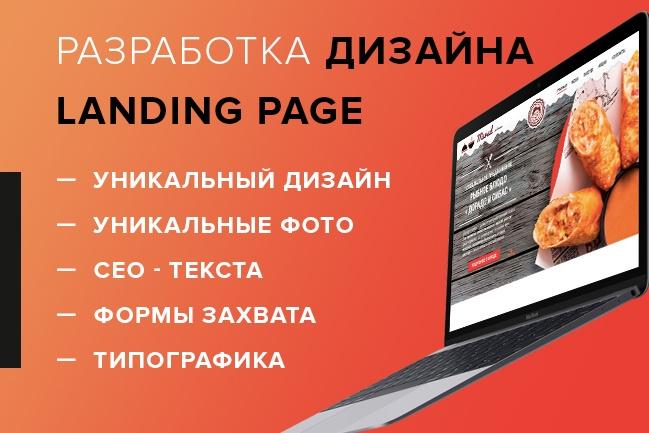 Нарисую продающий дизайн landing page 1 - kwork.ru