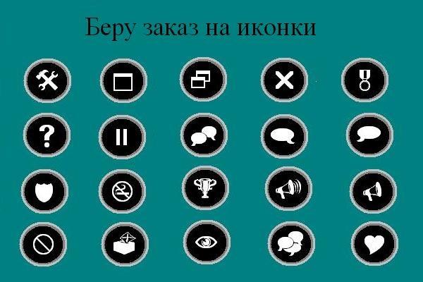 Сделаю 5 иконок в вашем стилеБаннеры и иконки<br>Сделаю 5 иконок в вашем стиле. Для вашего сайта, приложение и т.п. DeadSider<br>