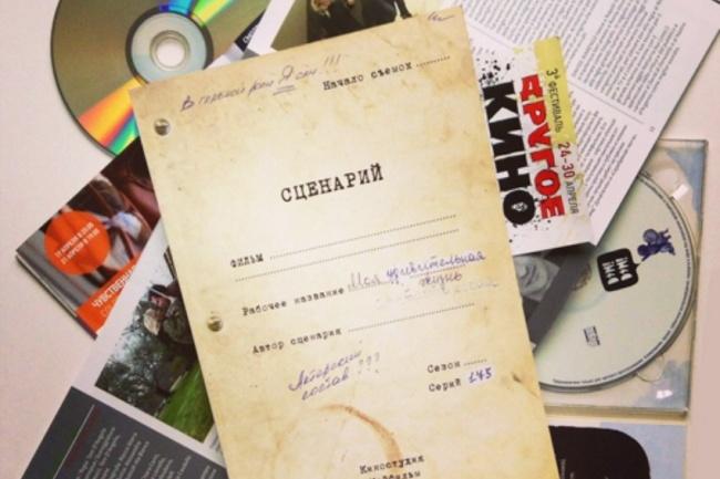 Написание сценария праздника 1 - kwork.ru