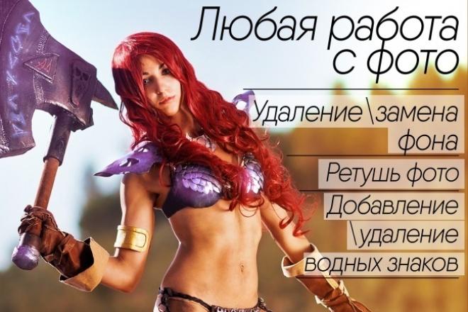 Обработаю до 3-х фотографий, удалю-заменю фон,отретуширую фото 1 - kwork.ru