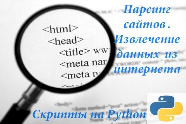 Парсинг сайтов, скрипты на PythonСкрипты<br>Напишу скрипт на языке программирования Python. Пишу скрипты для разнообразной автоматизации: загрузчиков файлов, парсеров сайтов, экспорт в xls, doc, эмуляция действий пользователя в браузере. Использую язык программирования Python.<br>
