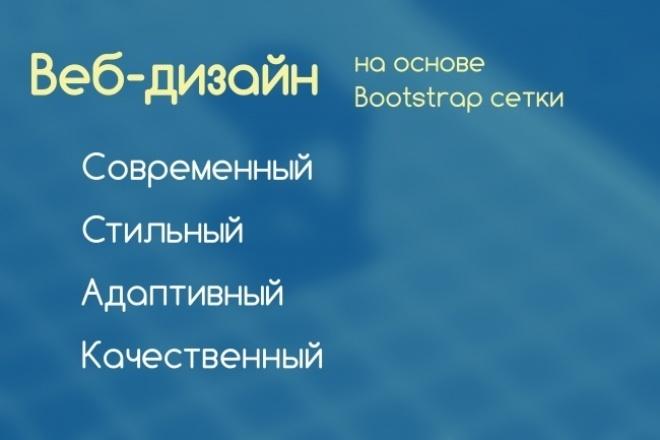 Сделаю дизайн для сайта 1 - kwork.ru