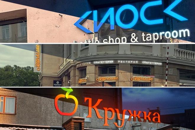 Реалистичная фотопривязка вашей наружной рекламы 1 - kwork.ru