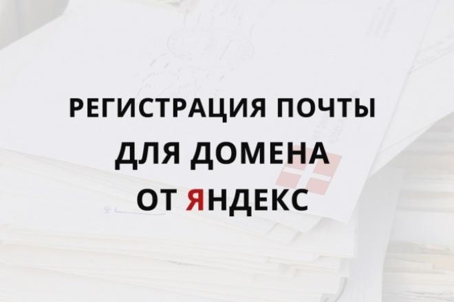 Регистрация почты для домена на ЯндексАдминистрирование и настройка<br>Услуга регистрации почты для домена включает в себя: – Подключение серверов Яндекса к Вашему серверу – Создание 5 почтовых ящиков Возникли вопросы? Обращайтесь ко мне – я обязательно помогу вам.<br>