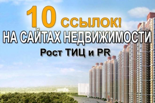 10 ссылок на сайтах недвижимости с хорошим ТИЦСсылки<br>Размещение 10 ваших ссылок на сайтах о недвижимости с хорошими показателями ТИЦ. Рост ТИЦ для вашего сайта и надежное продвижение в поисковых системах.<br>