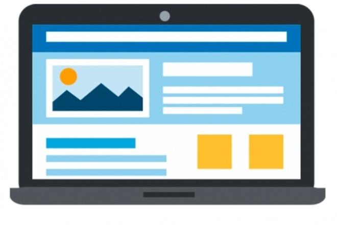 Консалтинг Веб-аналитикаАудиты и консультации<br>Что вы получите: Ваш веб-сайт – это ваше ценное имущество. У вашего ресурса могут быть различные цели: обмен информацией, продвижение ваших идей, продажа товаров или предложение услуг. В независимости от задачи, вы можете максимизировать отдачу, грамотно и обоснованно анализируя статистические данные вашего инструмента веб-аналитики. После анализа укажу на ошибки, которые: - помогут вашей аудитории без затруднений ориентироваться на ваших веб-страницах; - сделают их опыт провидения времени на вашем сайте приятным и толковым; - предоставят вашим посетителям именно то, что они ищут. Результат: лояльные прочные отношения с вашей аудиторией, увеличение посещаемости/активности вашего ресурса и многократное увеличение прибыли. Отчет предоставлю в текстовом документе.<br>
