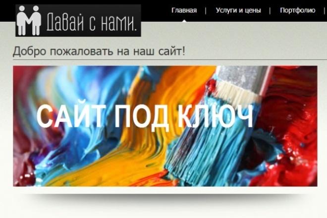 Сайт-визитка, лэндинг, корпоративный сайт, интернет-магазин под ключ 1 - kwork.ru