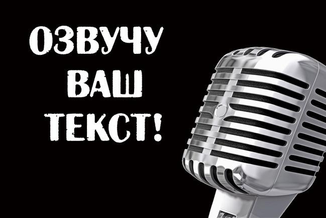 Создам для вас 3 рекламных аудиоролика 1 - kwork.ru