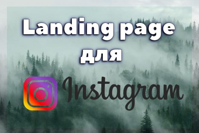 Landing - заглушка для InstagramДизайн групп в соцсетях<br>Создам красивый landing для Instagram. Заказав, вы получите красивый дизайн, 9 разрезанных фото (+ установка при необходимости и psd исходник). Также можете выбрать дополнительные опции. Обратите внимание : в стандартный кворк входит один landing (9 картинок).<br>