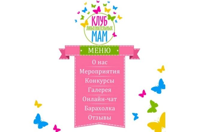Оформлю группу VK по готовому макету 2 - kwork.ru