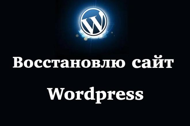 Восстановлю работу сайта Wordpress 1 - kwork.ru