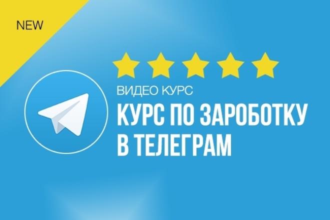 Курс по заработку в Телеграм 1 - kwork.ru