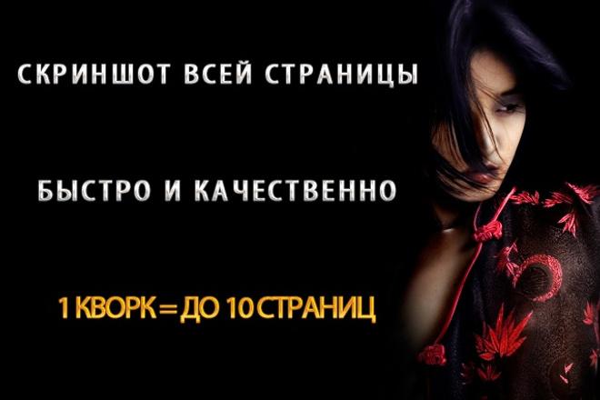 Сделаю скриншот всей страницы 1 - kwork.ru