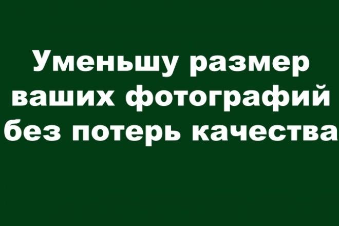 Уменьшу размер ваших фотографий без потерь качества 1 - kwork.ru