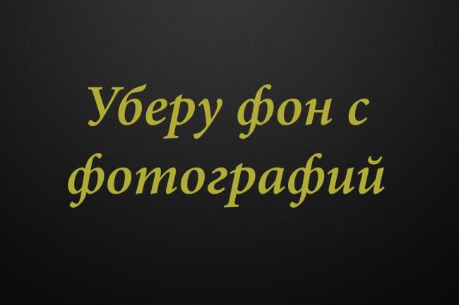 Уберу фон с фотографии 1 - kwork.ru