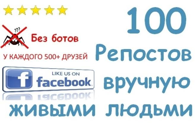 100 репостов В facebook ОТ живых людей С 500+ друзейПродвижение в социальных сетях<br>Здравствуйте! Не гонитесь за количеством и скоростью. Выбирайте качество, безопасность и эффективность. Только живые исполнители с активными аккаунтами и количеством друзей от 500 человек. Т. е. данные 100 репостов могут посмотреть 50000 человек, а это гораздо лучше чем просто 100 репостов! Это еще одно подтверждение того, что люди живые а не боты. Выполнение исполнителями вручную. Скорость: до 2 дней<br>