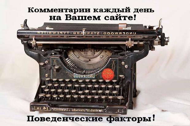 1 комментарий каждый день в течение месяца на ваш сайт 1 - kwork.ru