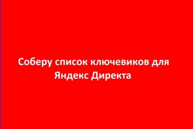 Составлю список ключевых слов для Yandex Direct или/и Google Adwords 1 - kwork.ru
