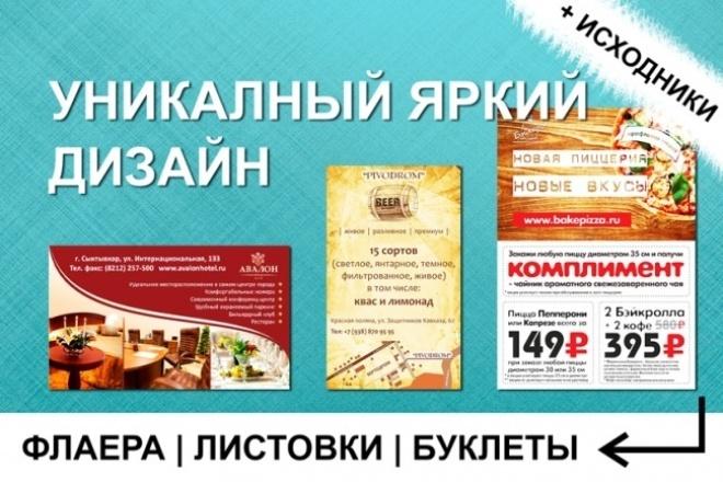 Уникальный качественный дизайн флаера, листовки 1 - kwork.ru