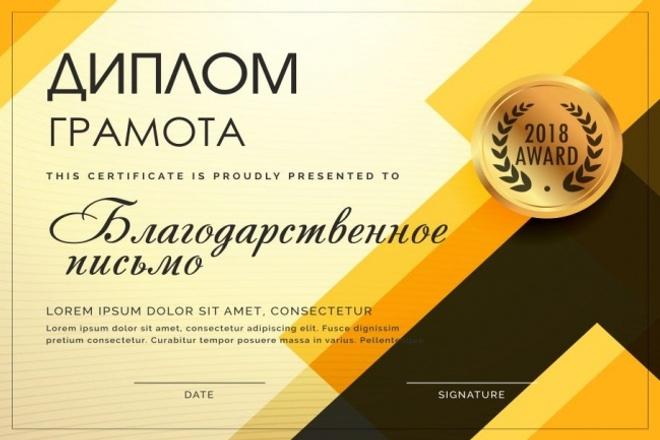 Разработаю макет грамоты, диплома, благодарственного письма 1 - kwork.ru