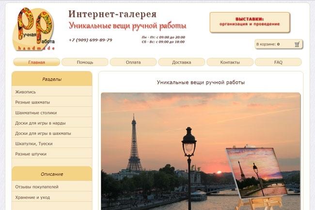 Самописный сайт 1 - kwork.ru