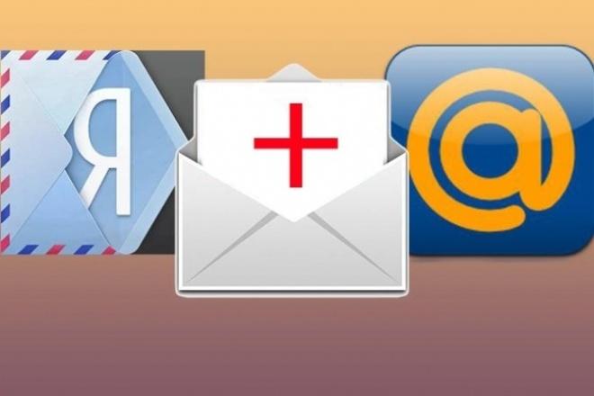 Регистрация почтовых ящиков mail.ru и yandex.ruE-mail маркетинг<br>Зарегистрирую 60 почтовых ящиков под ваши нужды. Формат petrov@mail. ru, sidorov@yandex. ru (логин: пароль) на почтовых серверах mail. ru (bk. ru, list. ru, inbox. ru, mail. ua) и yandex. ru. Не банятся, не отбираются. Лично ваши почтовые ящики Gmail не регистрирую<br>