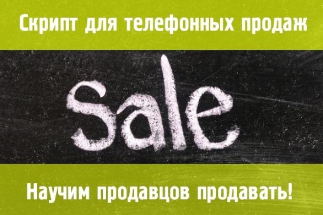 напишу скрипт продаж для менеджеров 1 - kwork.ru