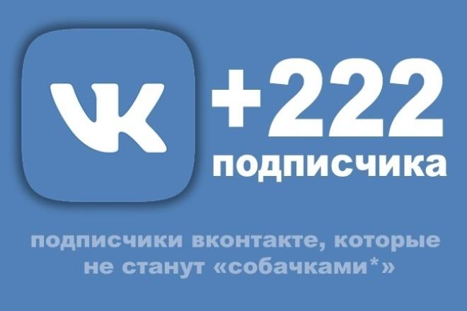 Добавлю 222 живых подписчика к вам в группу, паблик вконтактеПродвижение в социальных сетях<br>Приветствую, добавлю к вам в паблик, группу вконтакте 222 живых подписчика. Процент отписок не более 8%. Делаю долго, но качественно.<br>